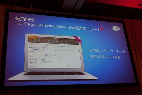セールスフォースのExactTarget Marketing Cloudが日本語対応し、販売が開始されました